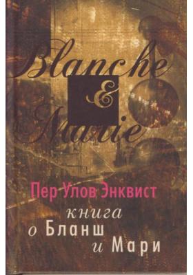 Книга о Бланш и Мари = Boken ot Blanche och Marie
