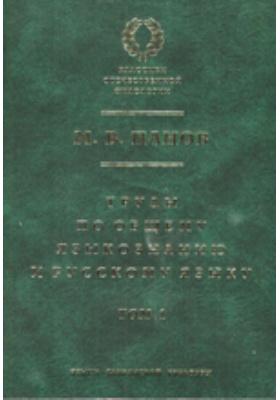 Труды по общему языкознанию и русском языку. Т. 1
