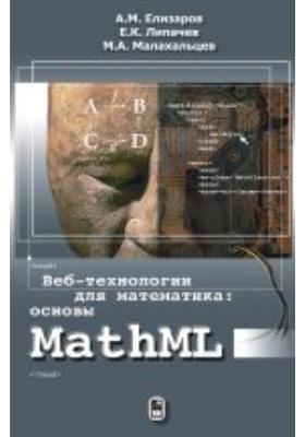 Веб-технологии для математика : основы MathML: практическое руководство