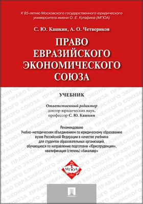 Право Евразийского экономического союза: учебник