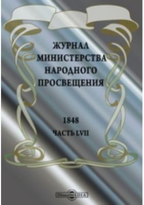 Журнал Министерства Народного Просвещения. 1848, Ч. 57