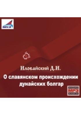 О славянском происхождении дунайских болгар