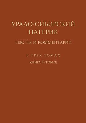 Урало-сибирский патерик : тексты и комментарии: монография : в 3 т. Т. 3, кн. 2