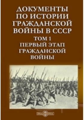 Документы по истории Гражданской войны в СССР: документально-художественная литература. Том 1. Первый этап Гражданской войны