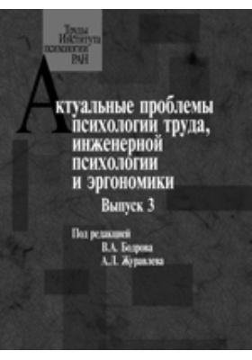 Актуальные проблемы психологии труда, инженерной психологии и эргономики. Вып. 3