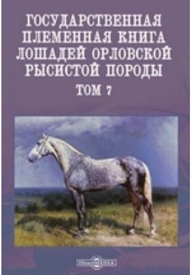Государственная племенная книга лошадей орловской рысистой породы(3890-6130). Т. 7. Жеребцы