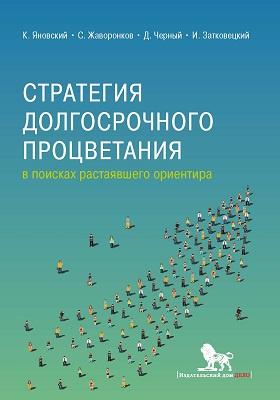 Стратегия долгосрочного процветания : в поисках растаявшего ориентира: научно-популярное издание