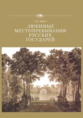 Любимые местопребывания русских государей: научно-популярное издание
