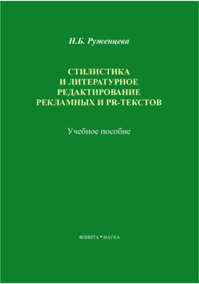 Стилистика и литературное редактирование рекламных и PR-текстов