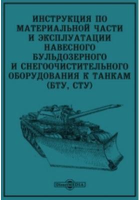Инструкция по материальной части и эксплуатации навесного бульдозерного и снегоочистительного оборудования к танкам (БТУ, СТУ)
