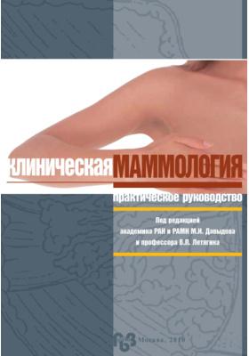 Клиническая маммология (практическое руководство)