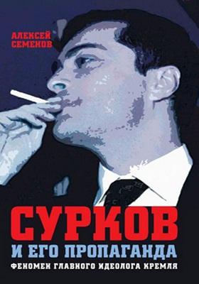 Сурков и его пропаганда : феномен главного идеолога Кремля: документально-художественная литература
