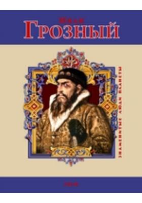 Иван Грозный: научно-популярное издание