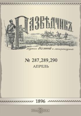 Разведчик: журнал. 1896. №№ 287, 289, 290, Апрель