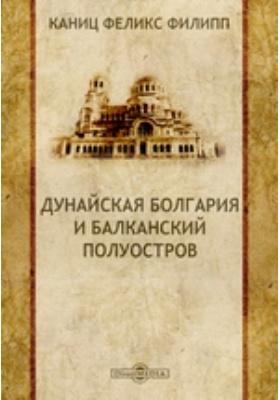 Дунайская Болгария и Балканский полуостров