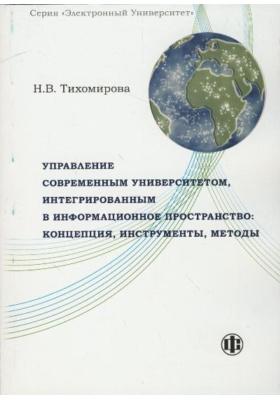 Управление современным университетом, интегрированным в информационное пространство: концепция, инструменты, методы : Научное издание