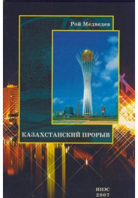 Казахстанский прорыв