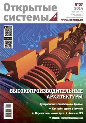 Открытые системы. СУБД = Open Systems. DBMS. 2014. № 7