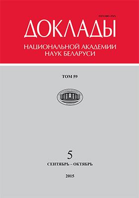Доклады Национальной академии наук Беларуси: журнал. 2015. Т. 59, № 5