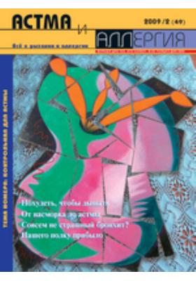 Астма и Аллергия: журнал. 2009. № 2