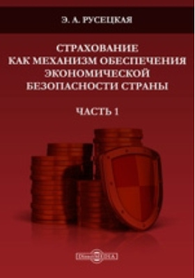 Страхование как механизм обеспечения экономической безопасности страны : сборник статей: сборник научных трудов, Ч. 1