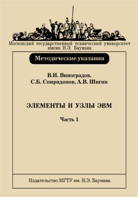 Элементы и узлы ЭВМ : методические указания к лабораторному практикуму по курсу «Элементы и узлы ЭВМ»: методические указания, Ч. 1