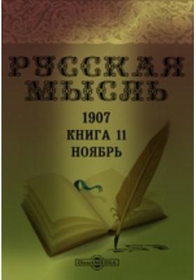 Русская мысль: журнал. 1907. Книга 11, Ноябрь