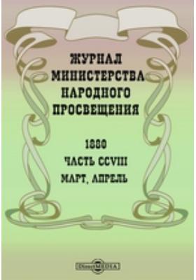 Журнал Министерства Народного Просвещения. 1880. Март-апрель, Ч. 208