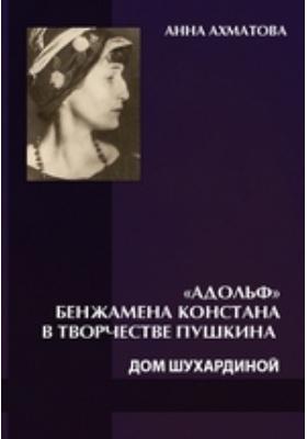 «Адольф» Бенжамена Констана в творчестве Пушкина. Дом Шухардиной