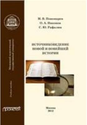 Источниковедение новой и новейшей истории: учебное пособие