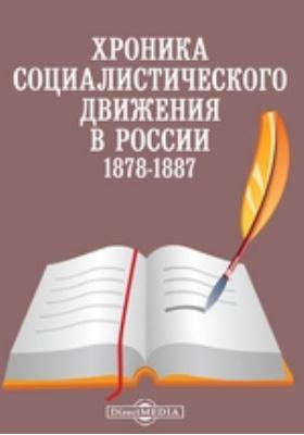 Хроника социалистического движения в России. 1878-1887: монография