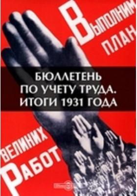 Бюллетень по учету труда. Итоги 1931 года