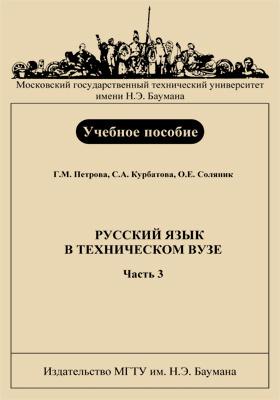 Русский язык в техническом вузе: учебное пособие : в 3-х. ч., Ч. 3