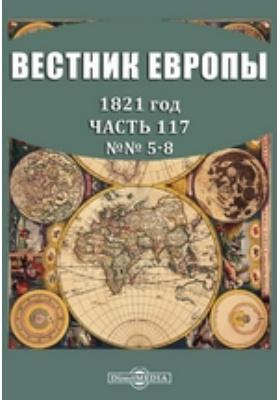 Вестник Европы: журнал. 1821. №№ 5-8, Март-апрель, Ч. 117