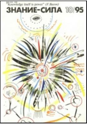 Знание-сила. 1995. № 10