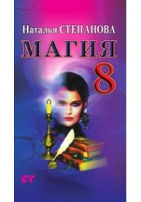 Магия-8: художественная литература
