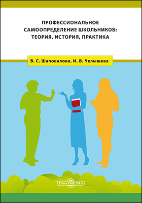 Профессиональное самоопределение школьников : теория, история, практика: монография