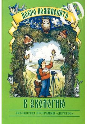 Добро пожаловать в экологию! : Перспективный план по формированию экологической культуры у детей дошкольного возраста. 2-е издание, переработанное