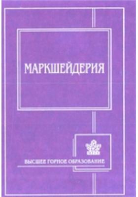 Маркшейдерия: учебник