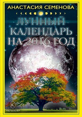 Лунный календарь на 2016 год: научно-популярное издание