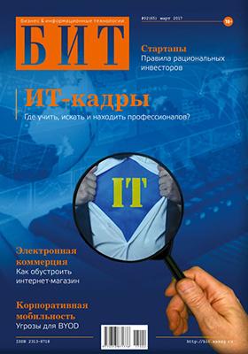 БИТ. Бизнес & Информационные технологии: журнал. 2017. № 2(65)