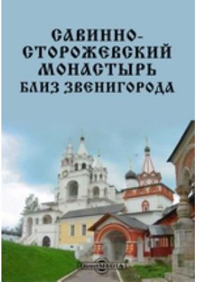 Савинно-Сторожевский монастырь близ Звенигорода: монография