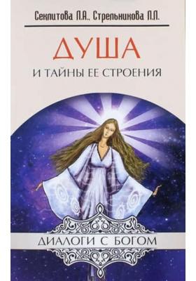 Душа и тайны ее строения. Контакты с Высшим Космическим Разумом : 10-е издание