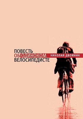 Повесть об одиноком велосипедисте