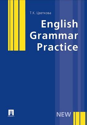 English Grammar Practice : грамматика английского языка. Упражнения с ключами: учебное пособие