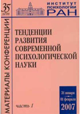Тенденции развития современной психологической науки. Тезисы юбилейной научной конференции (Москва, 31 января – 1 февраля 2007 г.), Ч. I