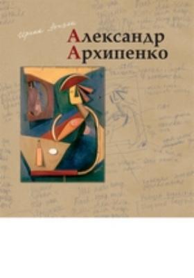 Александр Архипенко: монография