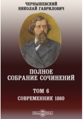 Полное собрание сочинений c 4 портретами. В 10 т. Т. 6. Современник 1860