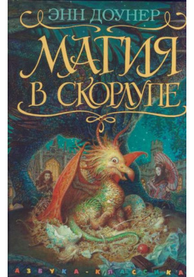 Магия в скорлупе = Hatching Magic : Роман