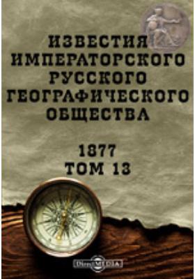Известия Императорского Русского географического общества. 1877. Т. 13
